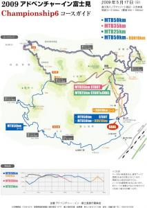 championship5_2009mapのコピー