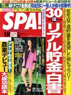 SPA414.jpg