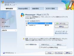 messenger-twitter2.png