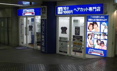 日本式散髪