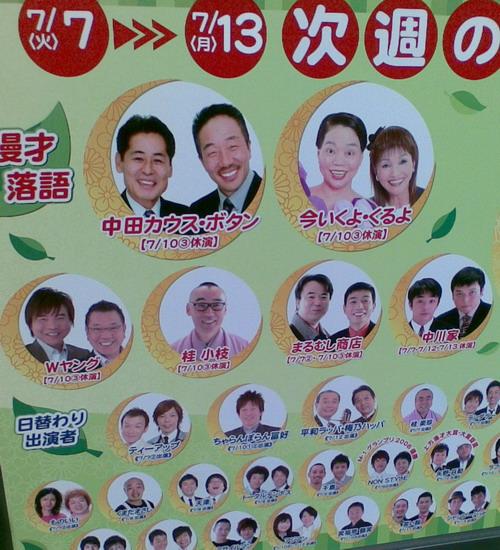 1A-吉本新喜劇