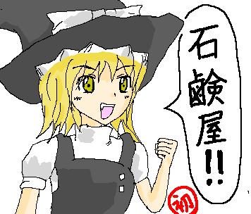 石鹸屋!まりさ(初)