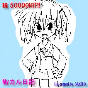 5万HIT記念イラスト
