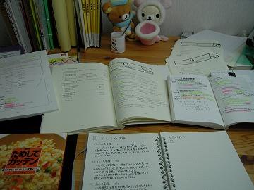 ただいま勉強中