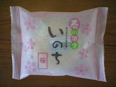 いのち・桜