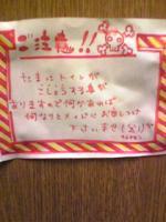 トイレ張り紙②