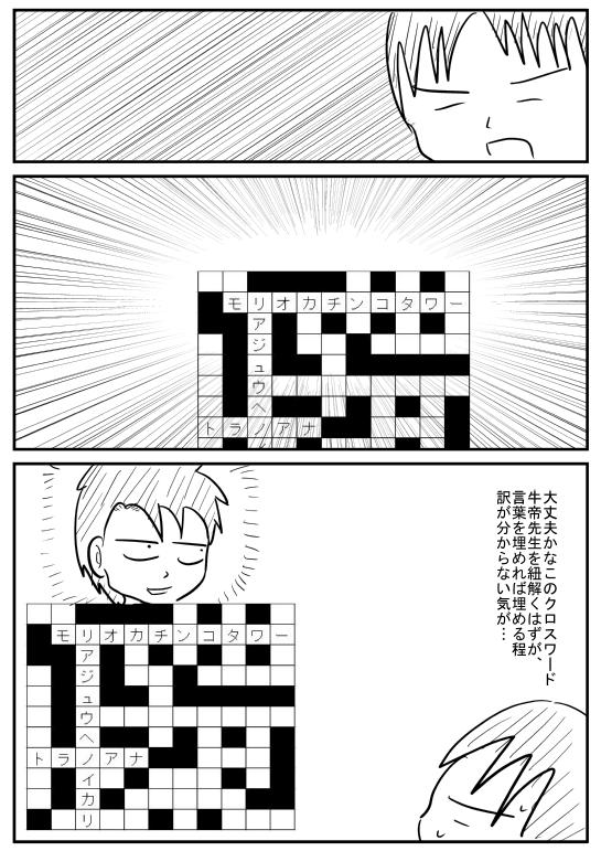 780先生レポ0011