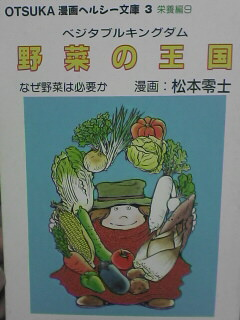 野菜の星?