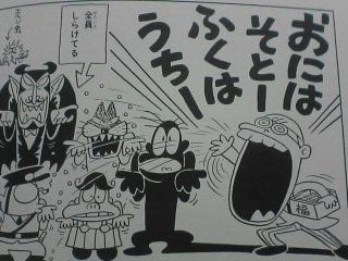 oniwasotohukuwauti