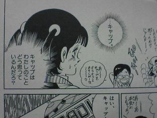 なんの漫画だっけ?