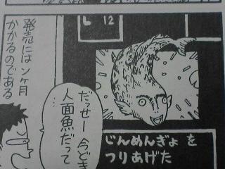ザ・人面魚