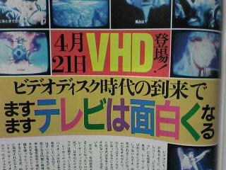 ビデオディスク