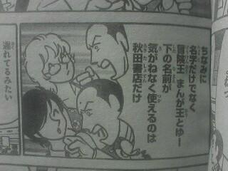 秋田冒険王