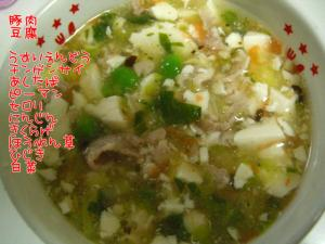 マーボー豆腐♪