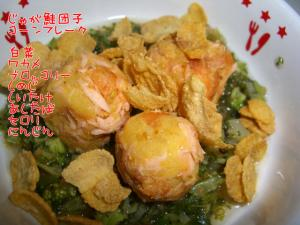 鮭&ポテト