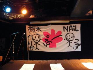 2009.12.6 秋田犬2
