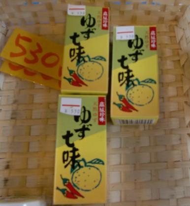 7月18日柚七味