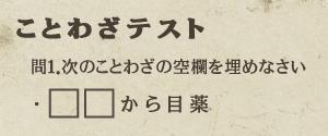ことわざテスト1