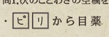 ことわざテスト3