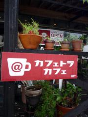 CAFE@TRIBE(カフェトラ)7周年記念!1日限定カフェトラカフェ☆