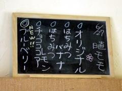 長陽駅内の久永屋でシフォンケーキをテイクアウト☆