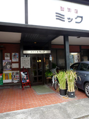 八代駅前の珈琲と画廊 珈琲店ミックでカレーランチ。