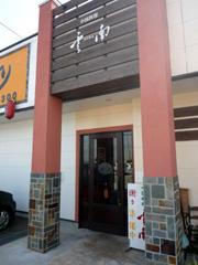 秋津の中国料理 雲南でお得な中華ランチ♪