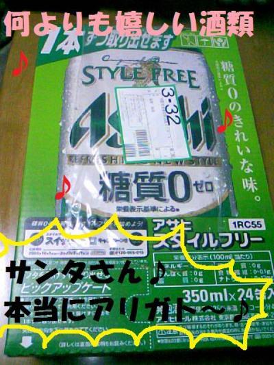 DCF_0009_convert_20081225015802.jpg