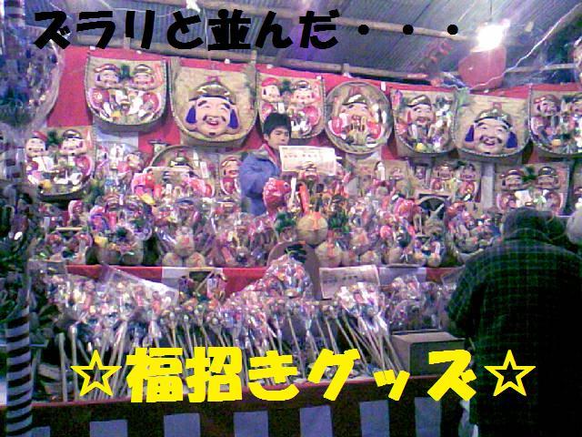 DCF_0038_20090112155920.jpg