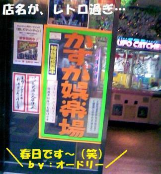 DCF_0055_20090528092638.jpg