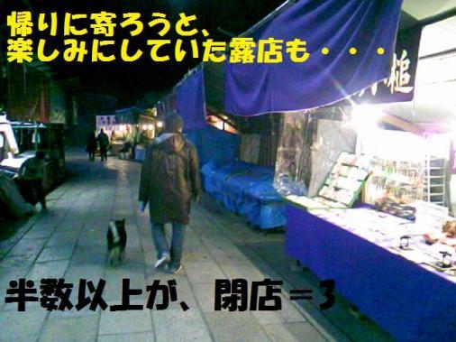DCF_0057_20090204002746.jpg