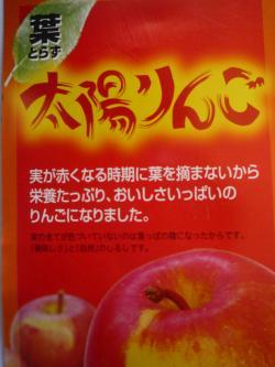 太陽りんご