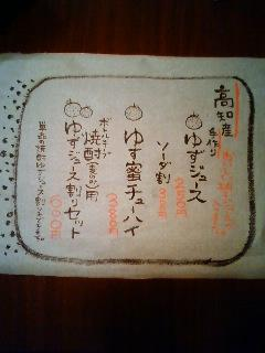yuzu1.jpg