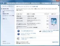 Windows エクスペリエンス インデックス 2009年10月22日