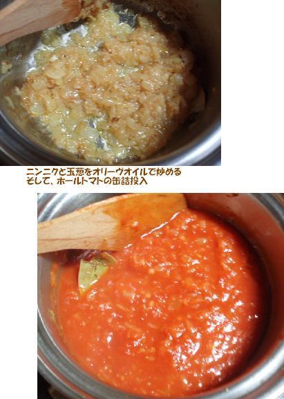 1221トマトソース