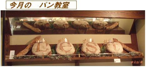 901P1110501パン教室