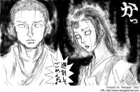 掛川一の夫婦と評判になる筈だった二名。