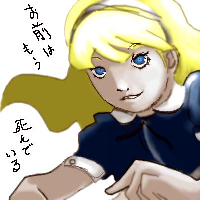 落書きアリス。