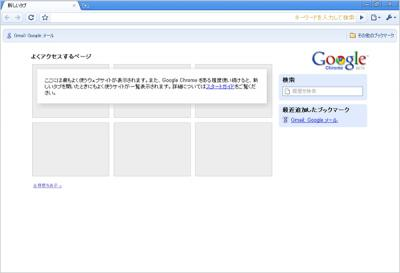 google chrome02