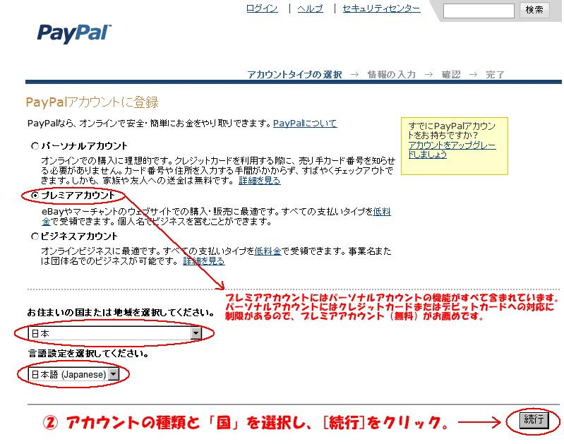 PayPalアカウント新規登録 手順2
