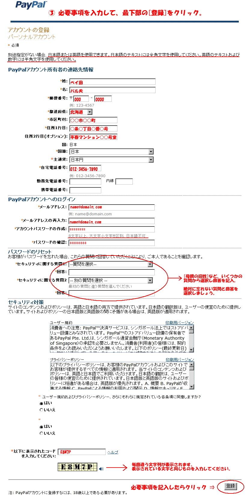 PayPalアカウント新規登録 手順3