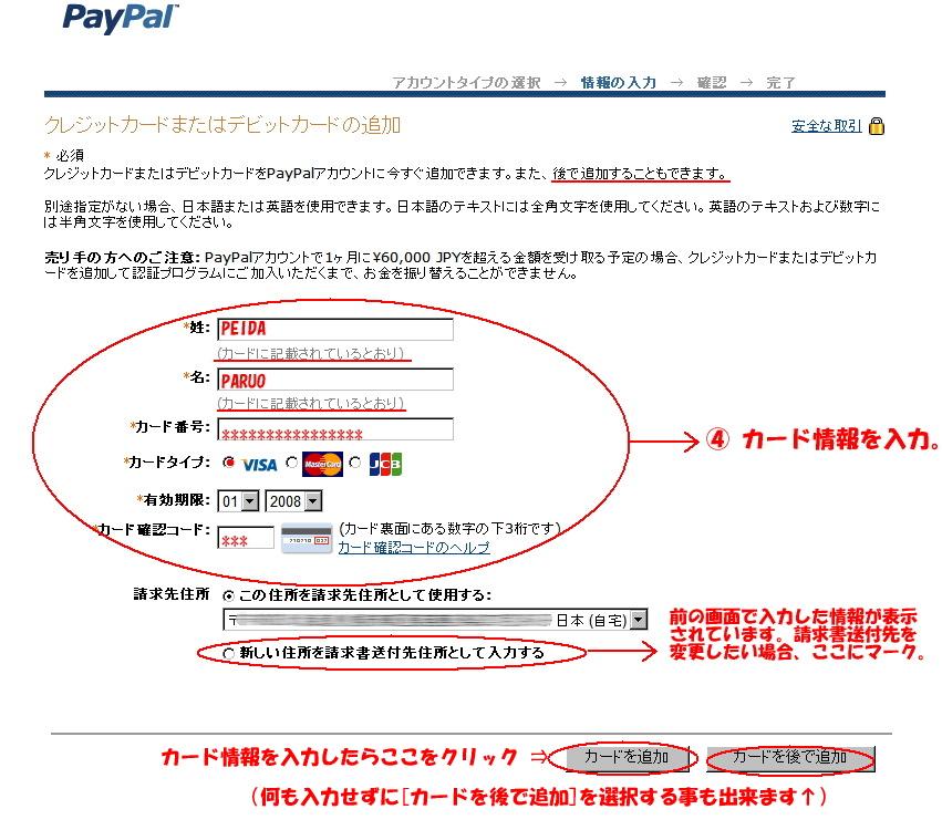 PayPalアカウント新規登録 手順4