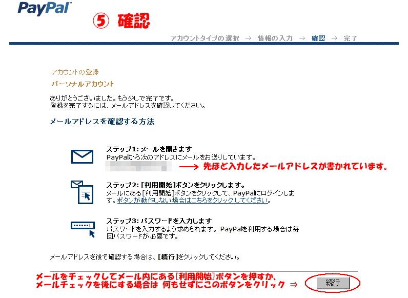 PayPalアカウント新規登録 手順5