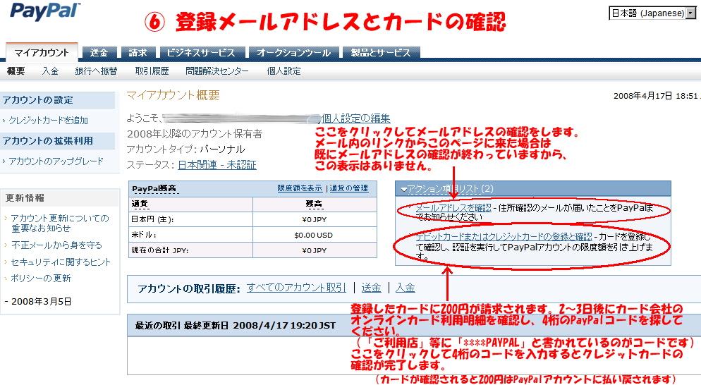 PayPalアカウント新規登録 手順6