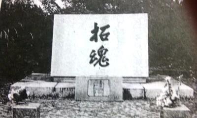 満洲国開拓団殉難者の碑