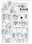 外国人参政権01