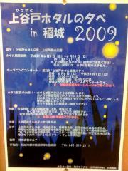 20090601233505