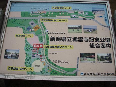 08.12.23紫雲寺記念公園