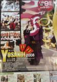 NEC_1201小見川よさこいのポスター