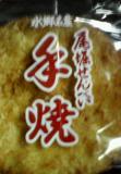NEC_1207賞品のおせんべい